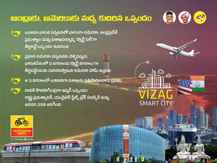 Vizag Developing as smart city by CISCO SYSTEMS