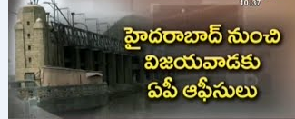 AP Government planing to shift Government offices to Amaravathi in 1 month