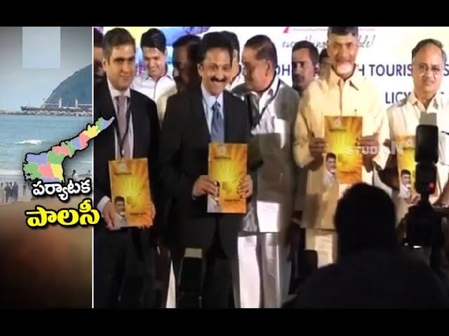 AP CM Chandrababu naidu launched Andhra Pradesh Tourism Policy & Mission