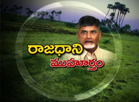 Grand arrangements for Amaravathi stone laying ceremony