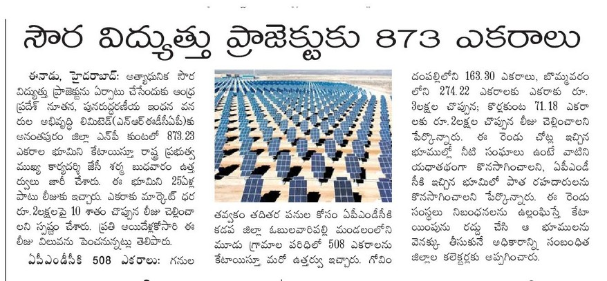 Solar Power Project in Anantapur in 873 Acres