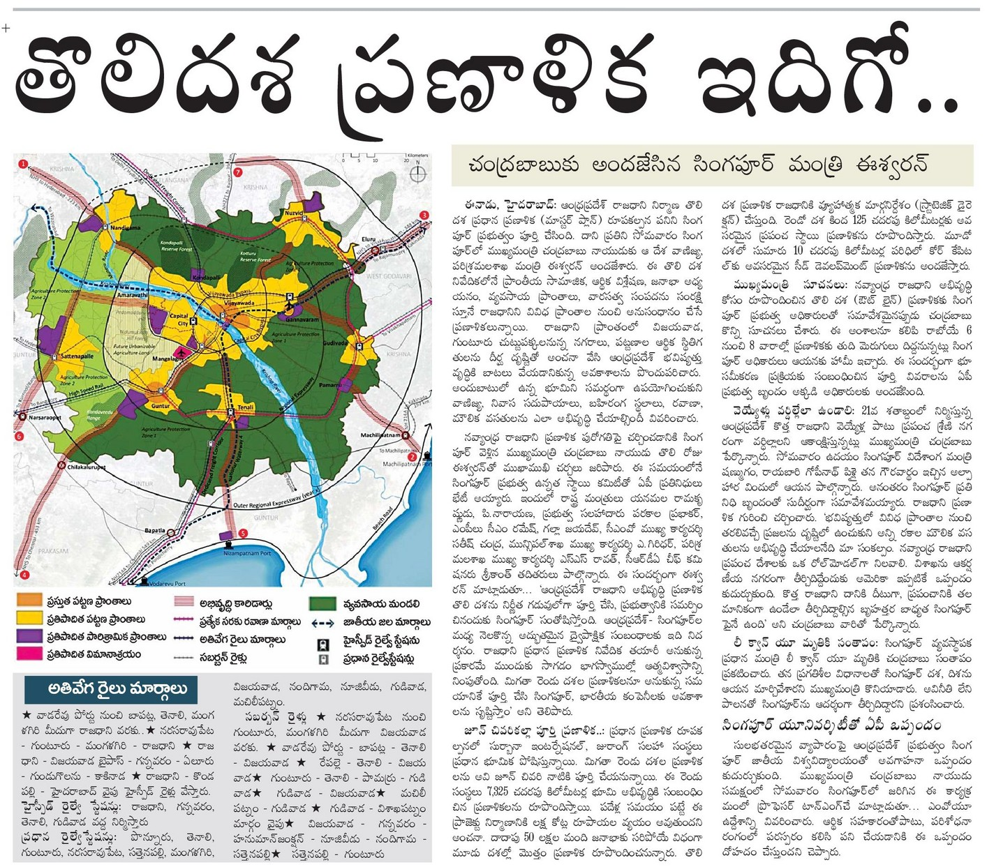 Amaravathi capital First phase Master plan