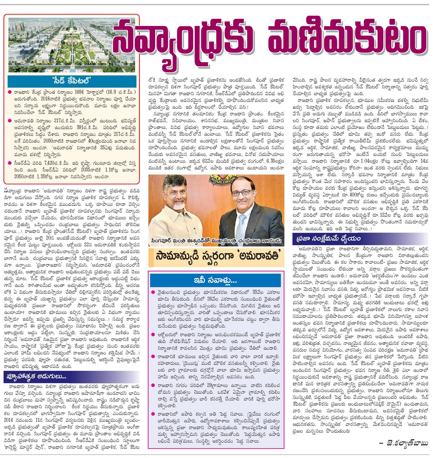 Andhra Pradesh capital Amaravathi progress