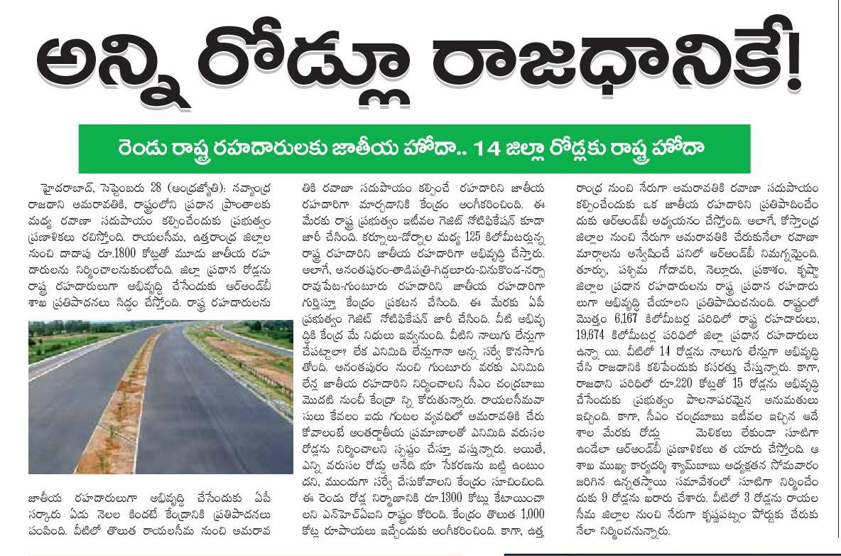 All roads lead to Navyandhrapradesh capital Amaravathi