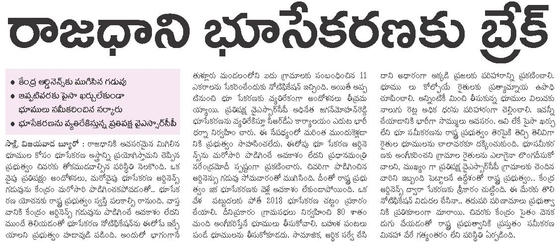 No land acquisition in Andhra Pradesh
