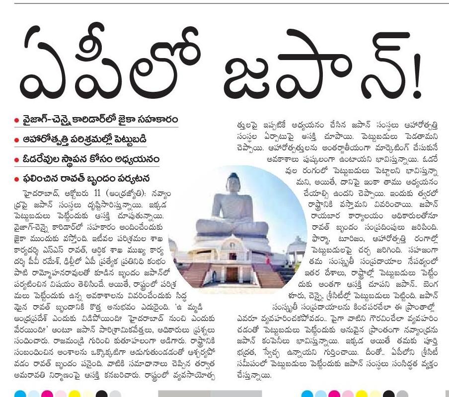 Japan Investments in Andhra Pradesh