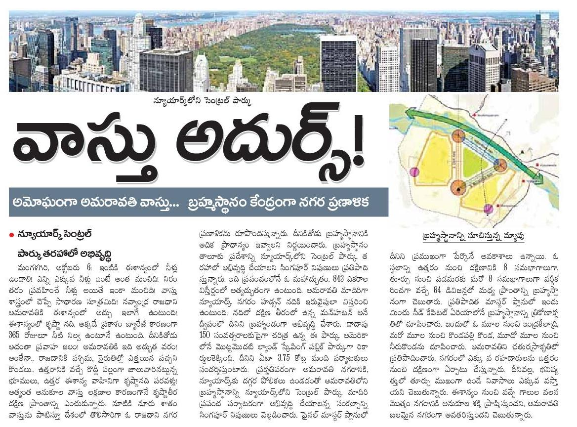 Excellent vasthu for AP capital Amaravathi