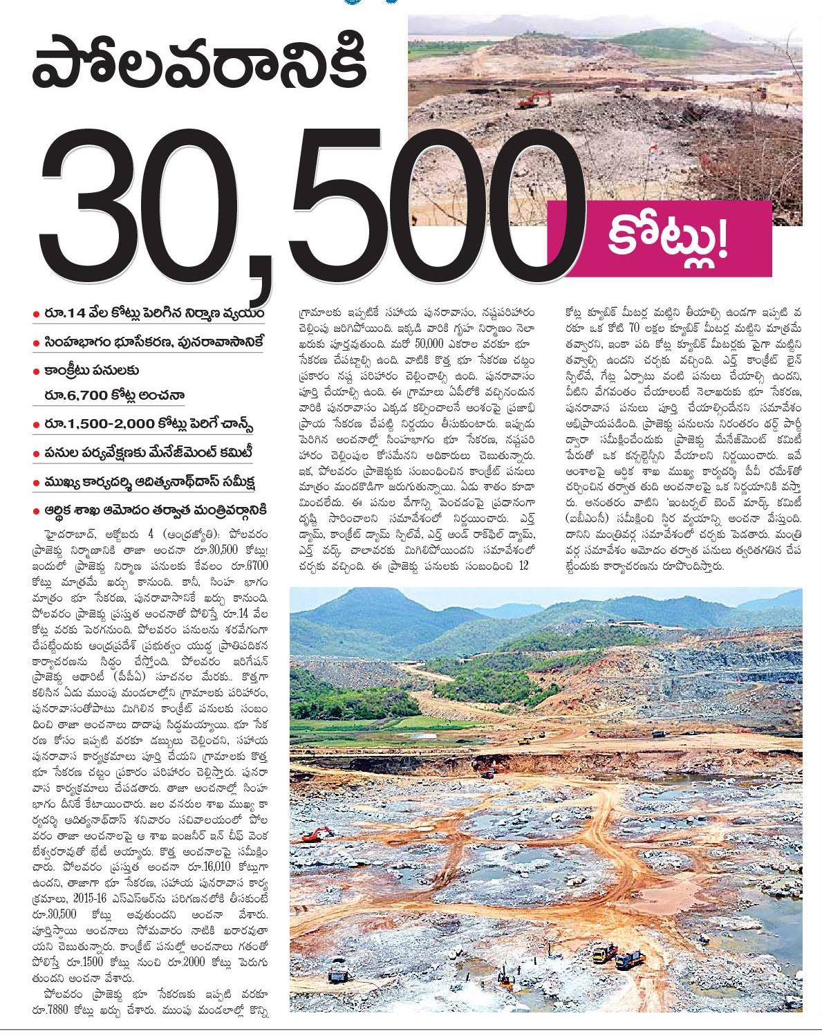 Polavaram Project estimation cost is 35,000 crores