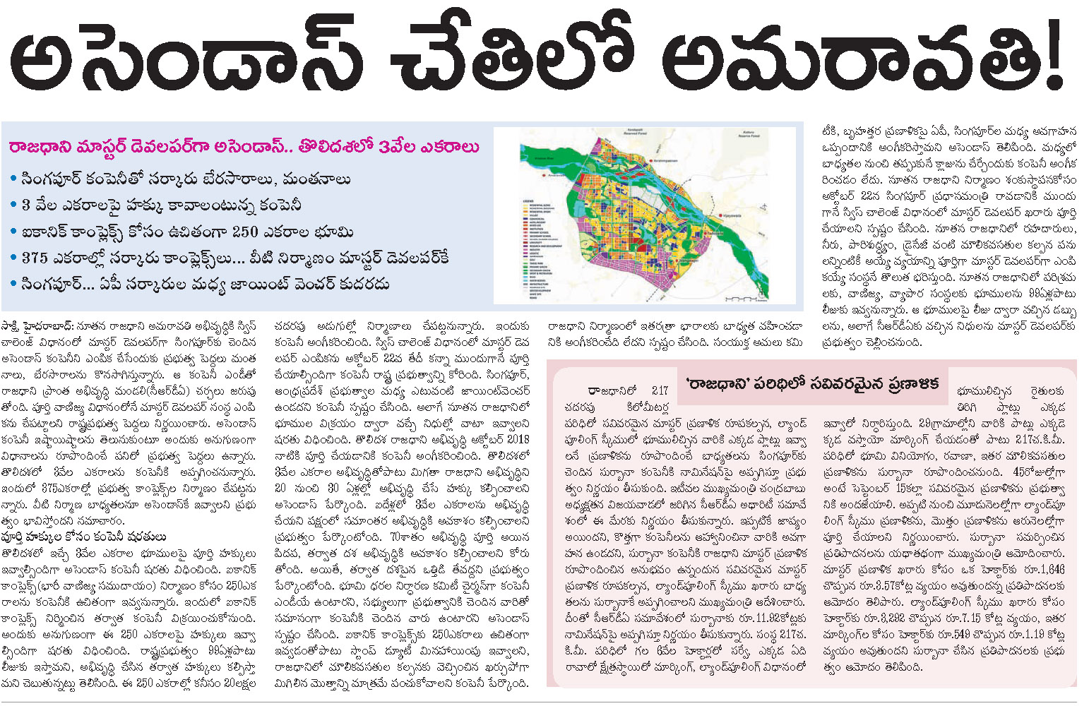 Amaravathi Development by Ascendas