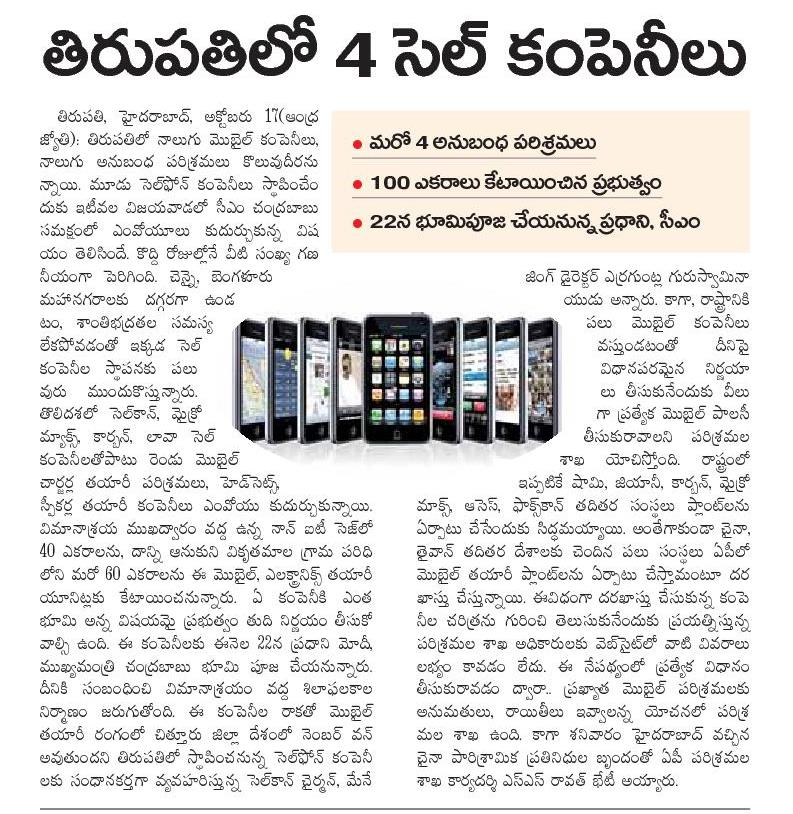 4 Mobile companies to setup plants in Tirupathi