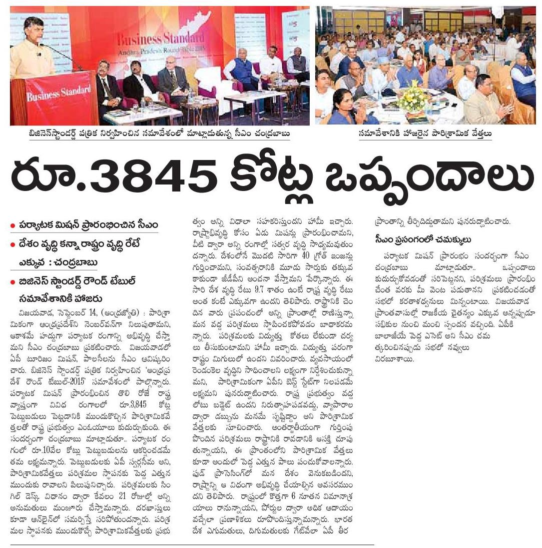 3845 Crores investments in Andhra Pradesh Tourism