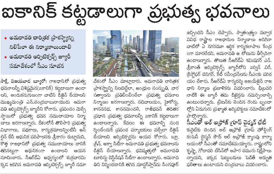 All Government buildings in Amaravathi to become as iconic structures