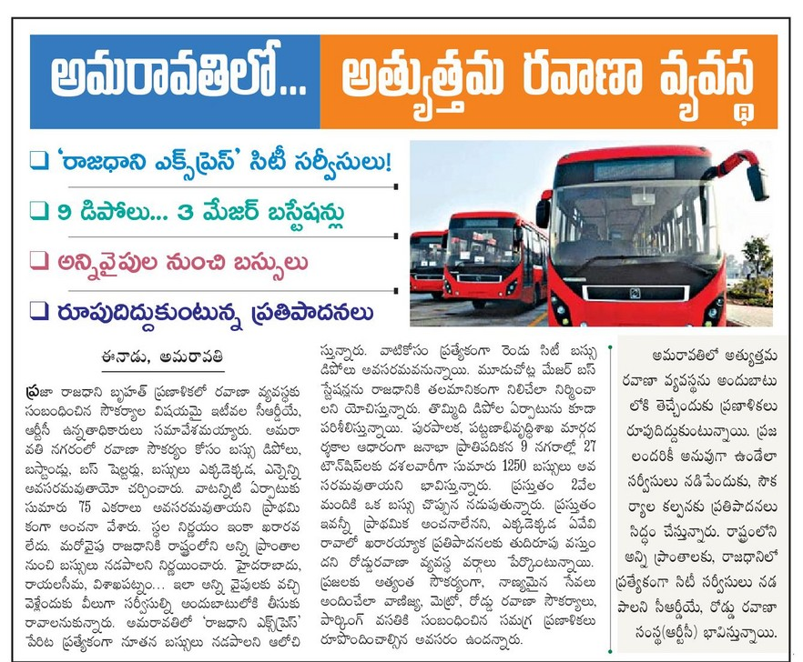 Best Transport system in AP capital Amaravathi