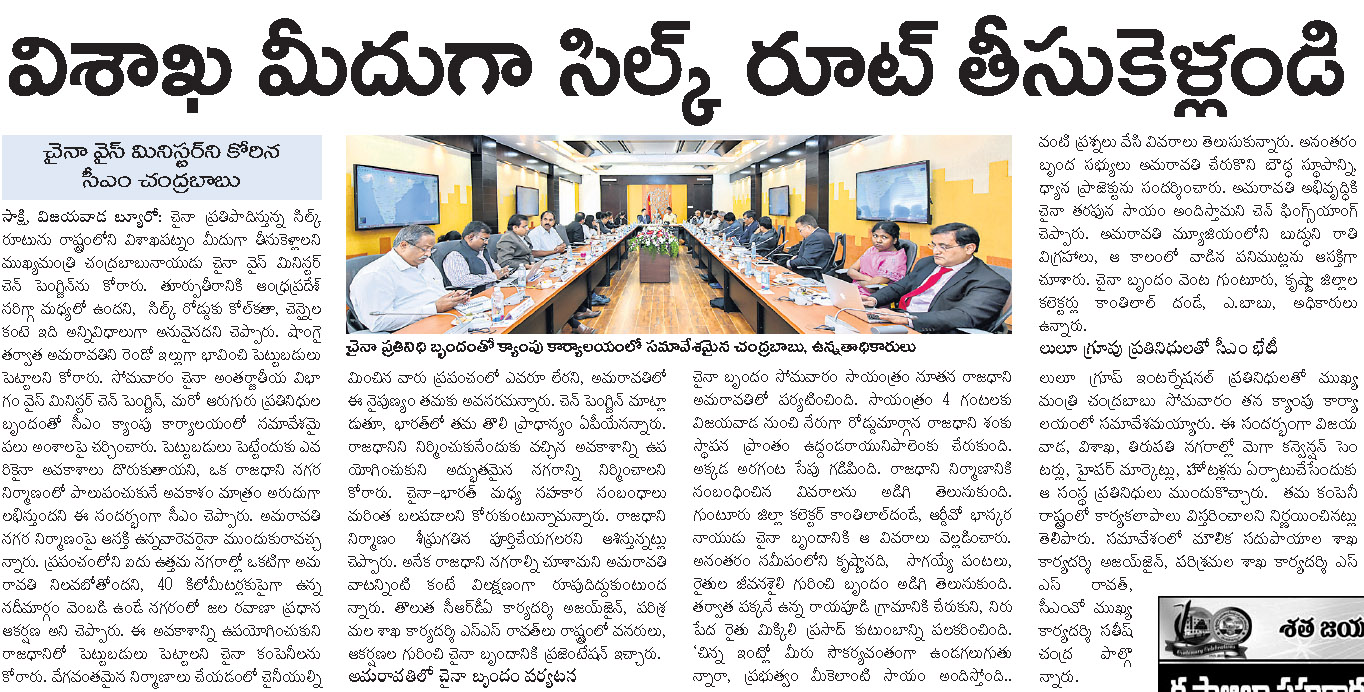 AP CM Chandrababu requested china to take proposed silk route via Vizag
