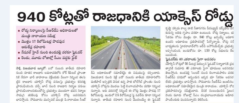 Access road for AP capital Amaravathi with 940 crores