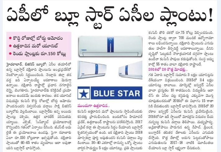 Blue star AC  to set up a manufacturing plant with 150 crores  in Nellore-Andhra Pradesh