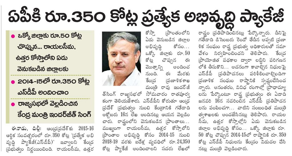 350 crores special development package to Andhra pradesh
