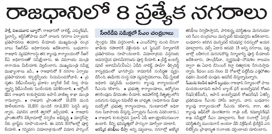 8 Special cities in Andhrapradesh capital