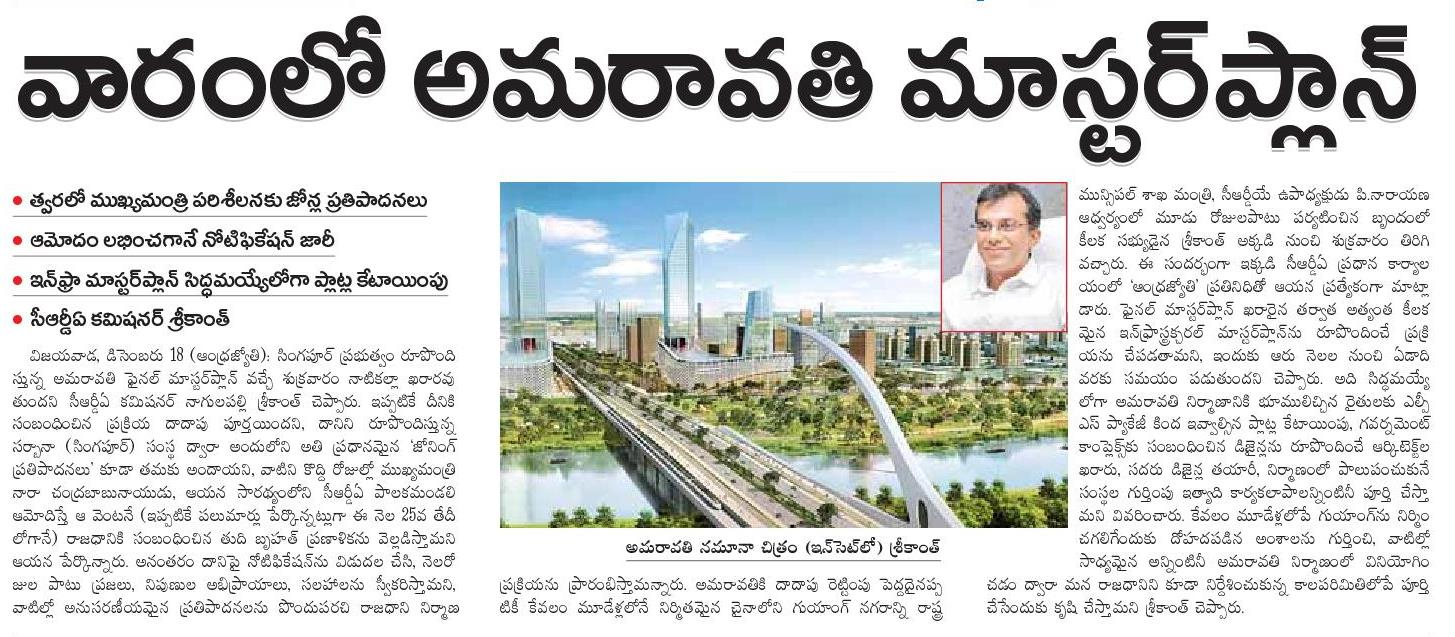 Amaravathi final master plan to be ready by 25-Dec-2015