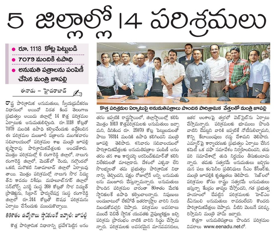 Telangana Government to establish 14 New industries with 1118 crores in 5 districts of Telangana