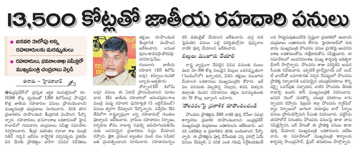 National Highway works in AP with 13,500 crores