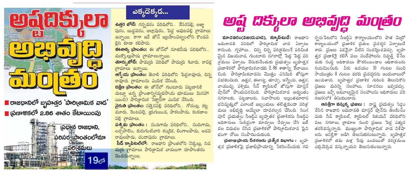 AP capital Amaravathi developing in All directions