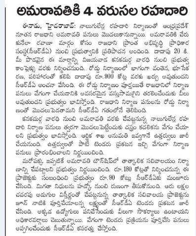 4 line Highway for Amaravathi with 900 crores