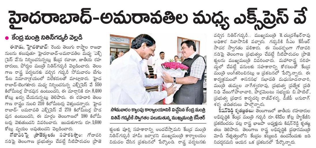 270 km Express way between Amaravathi-Hyderabad with 1600 crores