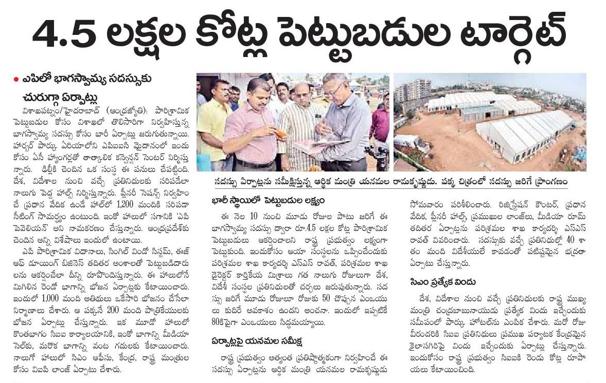 AP Government expecting 4.5 lac crores investments through Vizag partnership summit-2016