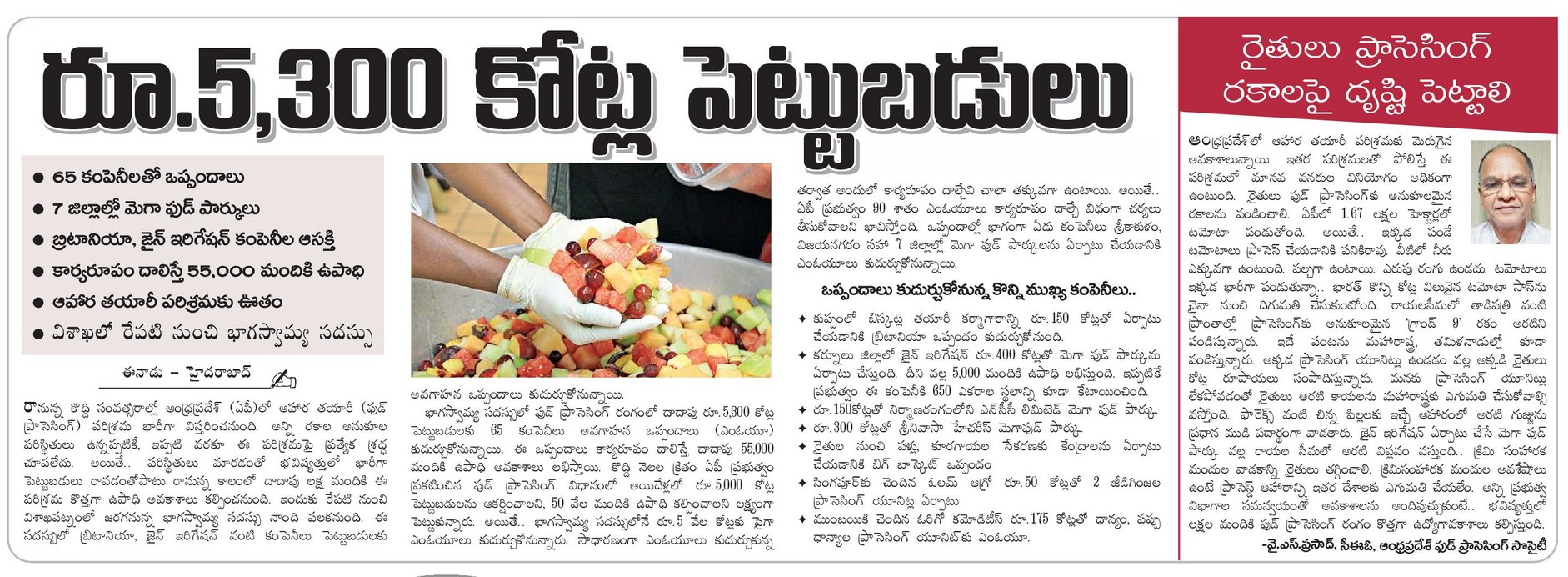 5,300 crores investments in Food processing industries in Andhra Pradesh