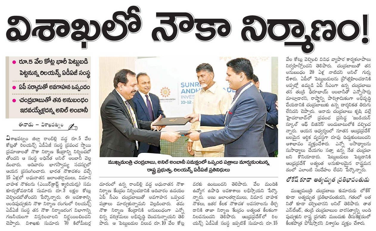 Reliance ADAG group to invest 5,000 crores for shipyard construction in Vizag