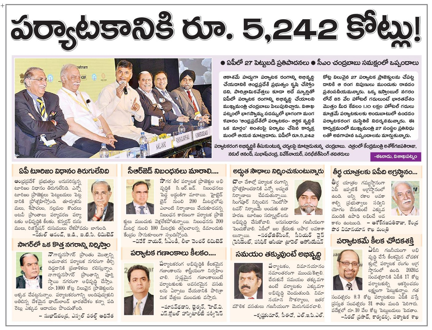 27 Tourism projects with 5,242 crores in Andhra Pradesh