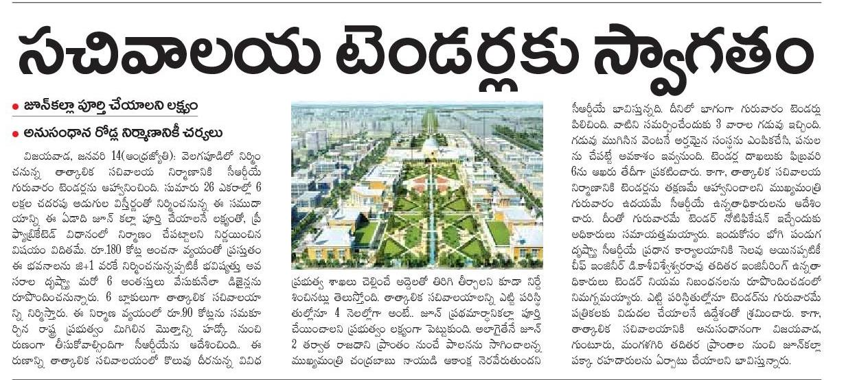 AP Government speed up the process of Temporary secretariat construction