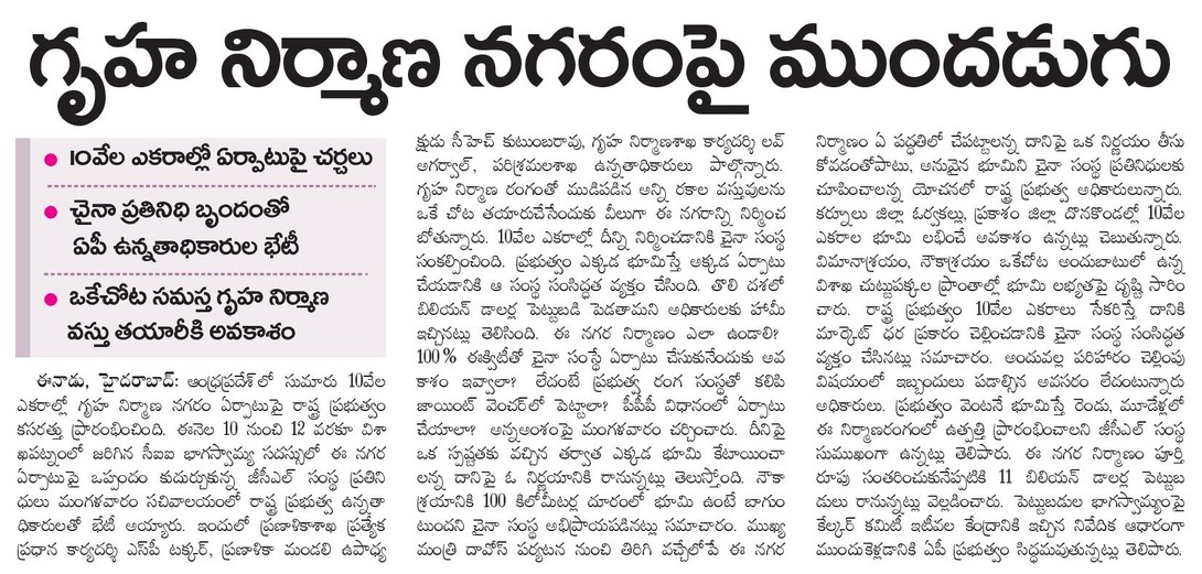 AP govt officials Special discussion with china team on construction city formation in Amaravathi