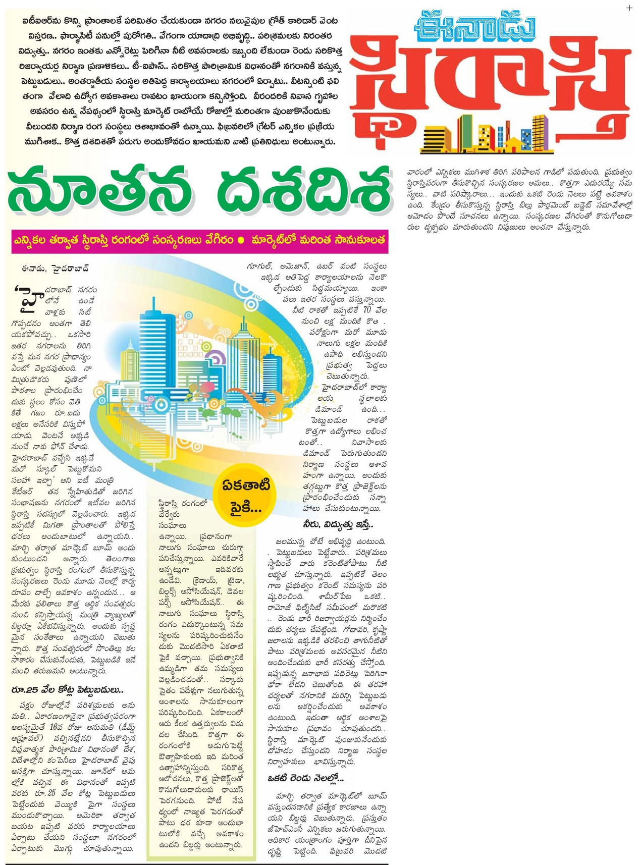 Real estate Trend in Hyderabad-2016