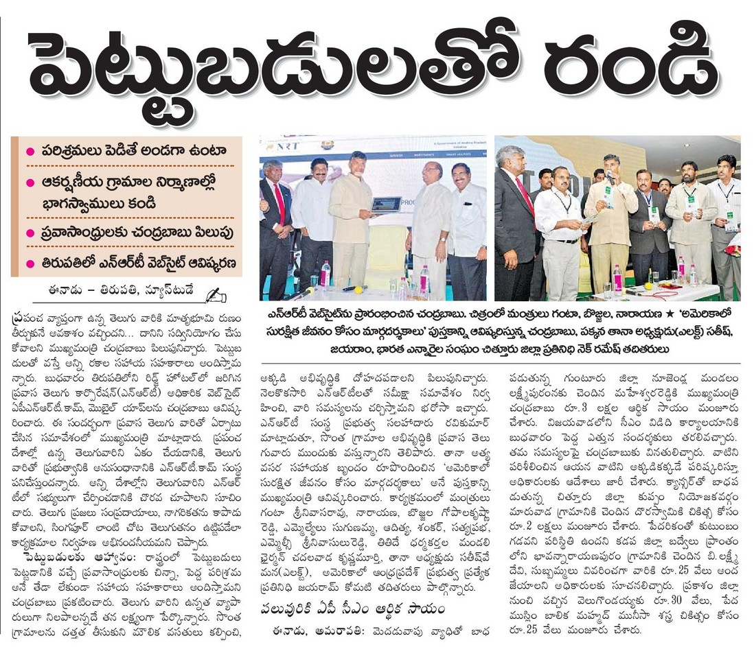 AP CM Chandrababu Naidu Inviting investments to Andhrapradesh