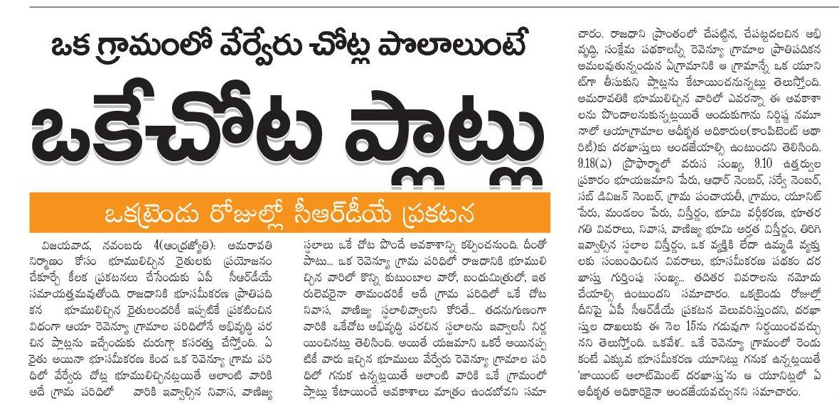 Good news for farmers who gave land for Amaravathi capital
